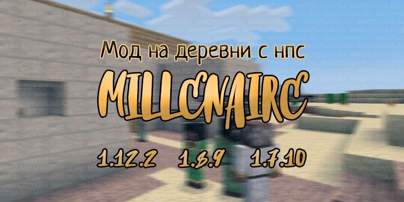 """Мод на деревни с NPC """"Millenaire"""" 1.12.2/1.8.9/1.7.10"""