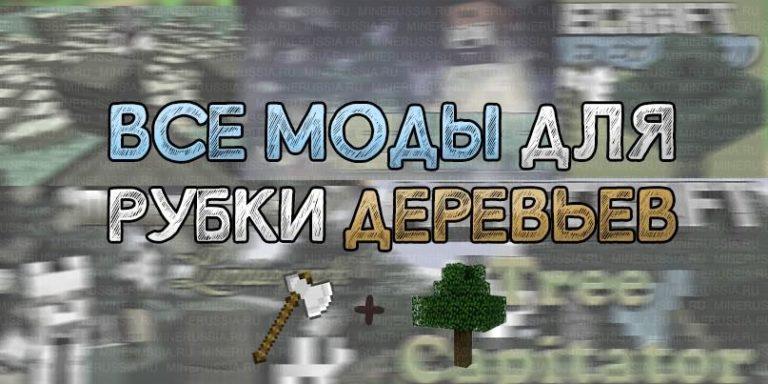 Все моды нарубку деревьев вМайнкрафт 1.12.2 / 1.11.2 / 1.10.2