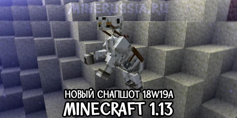 "Вышел новый снапшот Майнкрафт 1.13 - ""18W19A"", ""18W19B"""