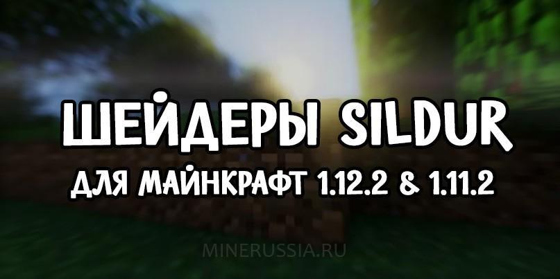 Шейдеры Sildur's для Майнкрафт 1.12.2/1.11.2