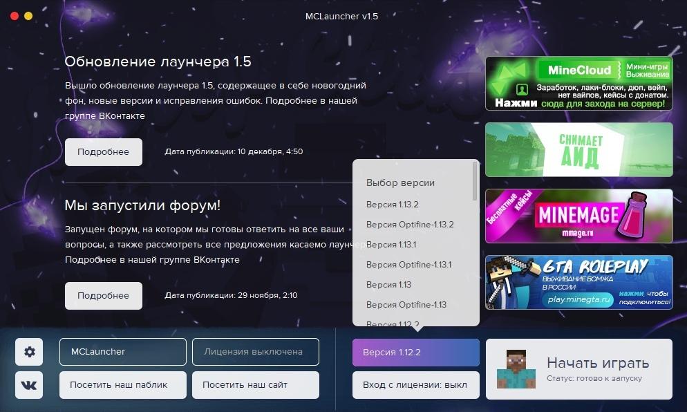 Скачать Майнкрафт 1.10.2