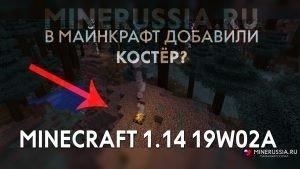 Вышел новый снапшот Майнкрафт 1.14 19W02A