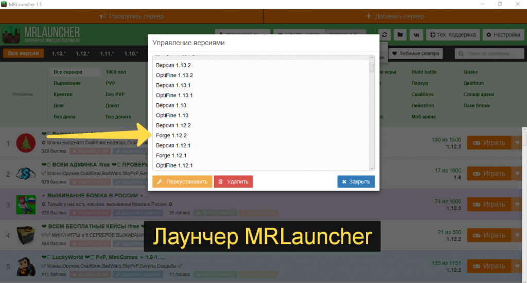 Выбор версии с Forge в MRLauncher