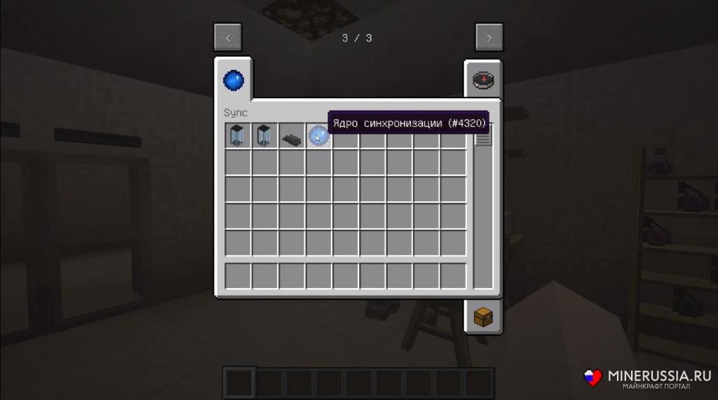 Мод Sync для Майнкрафт 1.12.2/1.7.10