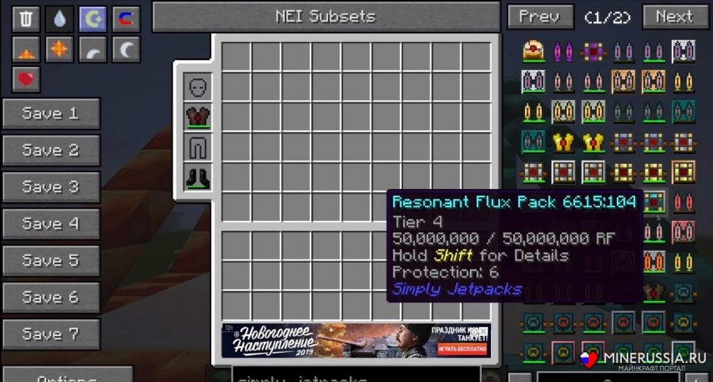 "Мод ""Simply Jetpacks 2"" для Майнкрафт 1.12.2/1.11.2"