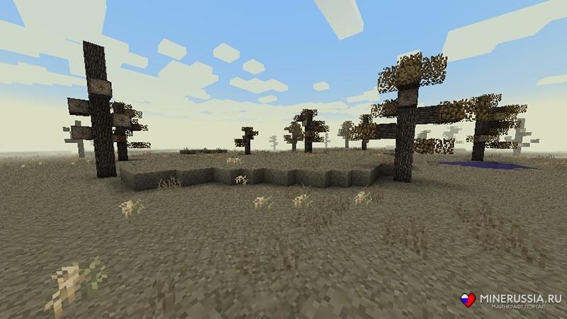 Один из новых биомов
