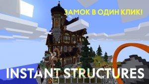 Мод Instant Structures для Майнкрафт 1.12.2/1.7.10