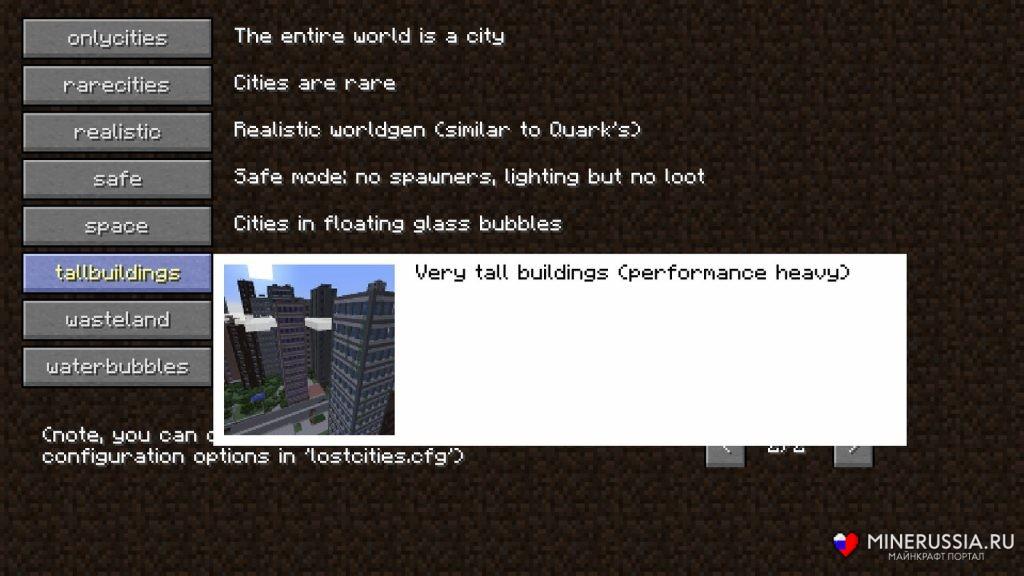 Мод Lost Cities для Майнкрафт 1.12.2/1.11.2