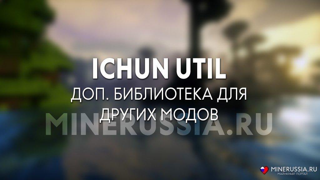 Мод iChunUtil для Майнкрафт 1.12.2/1.7.10