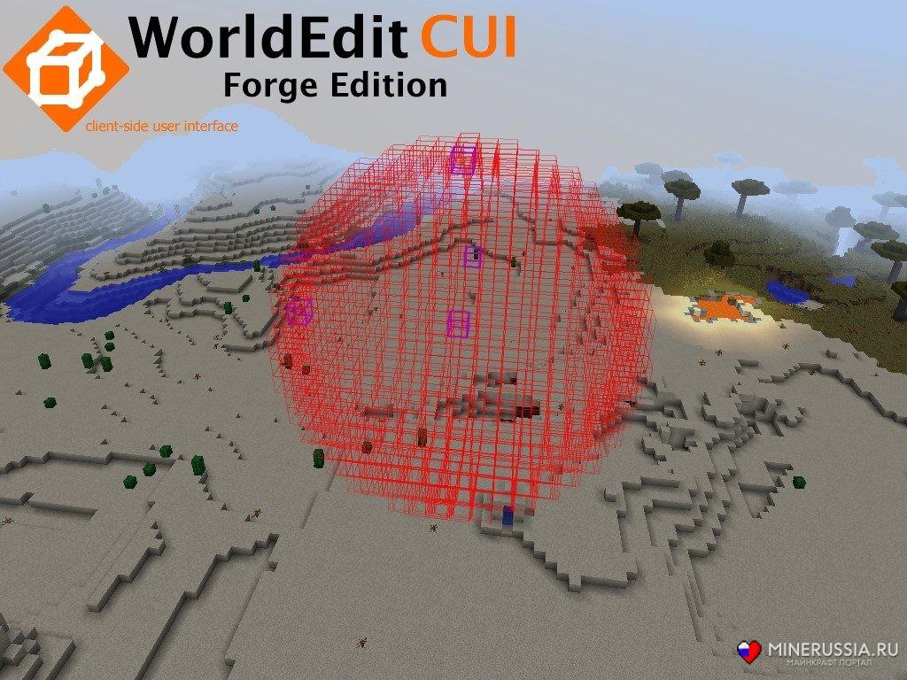 Мод WorldEdit для Майнкрафт 1.14.2/1.12.2/1.7.10