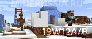 Вышел новый снапшот Майнкрафт 1.14 - 19W12A/B