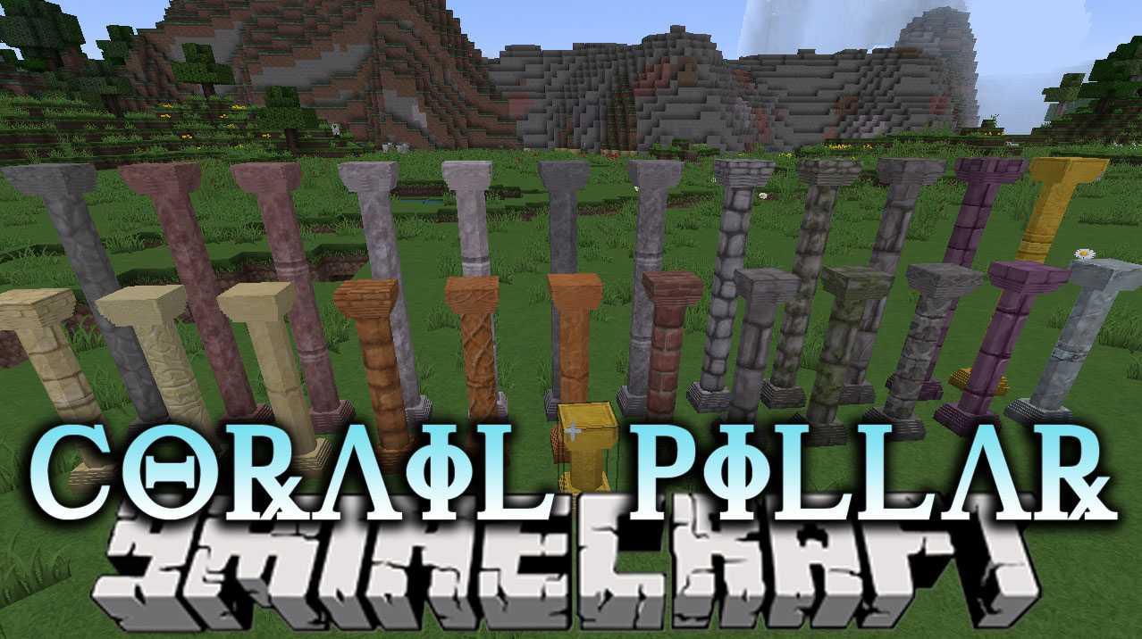Мод Corail Pillar Для Майнкрафт 1.13.2/1.12.2/1.7.10