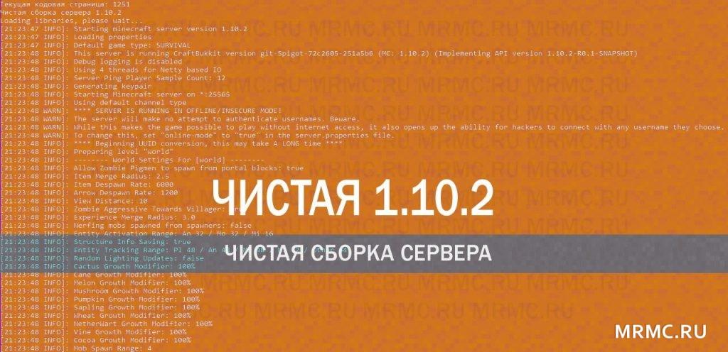 Чистая сборка сервера Майнкрафт 1.10.2 (Spigot)