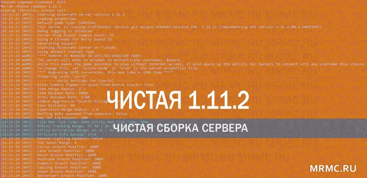 Чистая сборка сервера Майнкрафт 1.11.2 (Spigot)