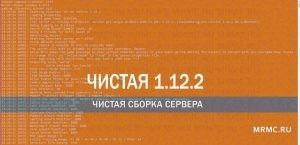 Чистая сборка сервера Майнкрафт 1.12.2 (Spigot)