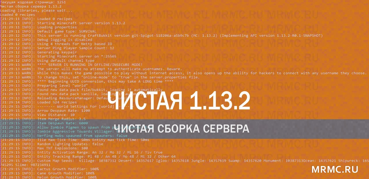 Чистая сборка сервера Майнкрафт 1.13.2 (Spigot)