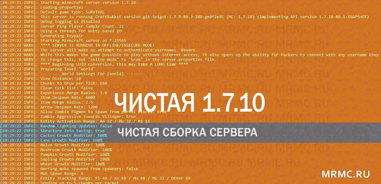 Чистая сборка сервера Майнкрафт 1.7.10 (Spigot)
