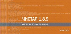 Чистая сборка сервера Майнкрафт 1.8.9 (Spigot)