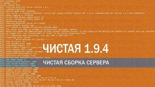 Чистая сборка сервера Майнкрафт 1.9.4 (Spigot)