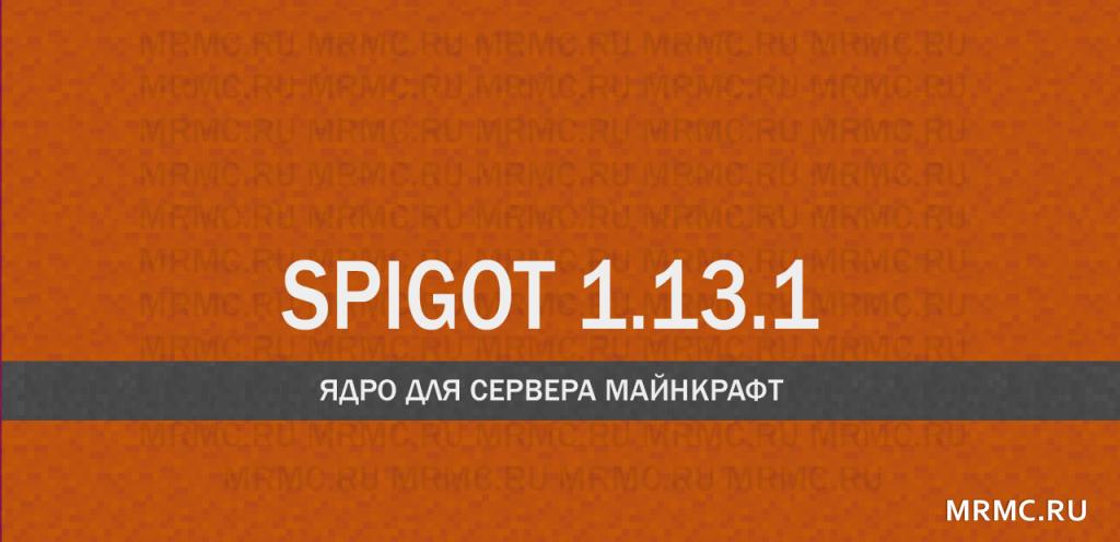 Ядро Spigot 1.13.1 для сервера Майнкрафт