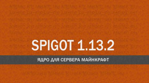 Ядро Spigot 1.13.2 для сервера Майнкрафт
