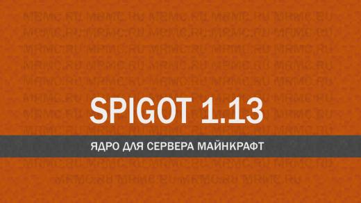 Ядро Spigot 1.13 для сервера Майнкрафт