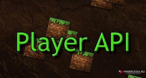 Мод Player API для Майнкрафт 1.12.2/1.7.10