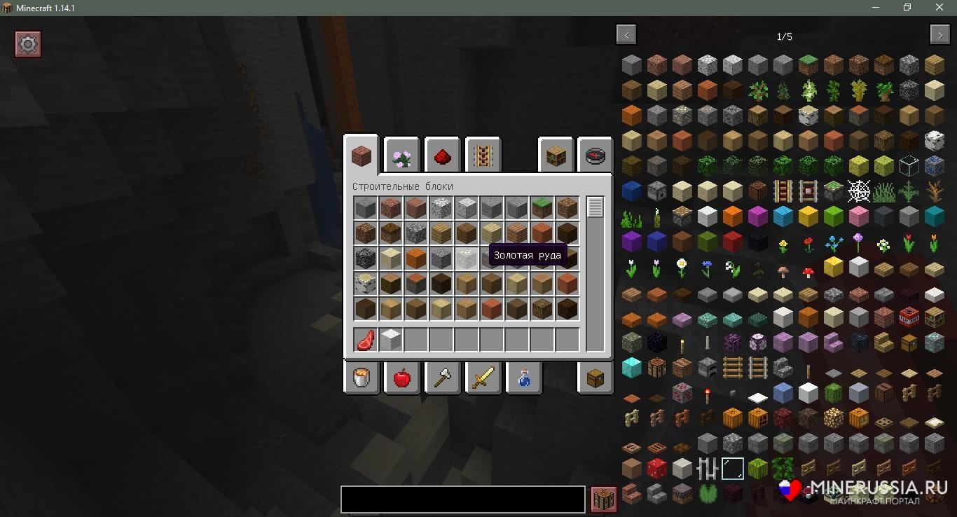 Мод Roughly Enough Items для Майнкрафт 1.14/1.14.1/1.14.2