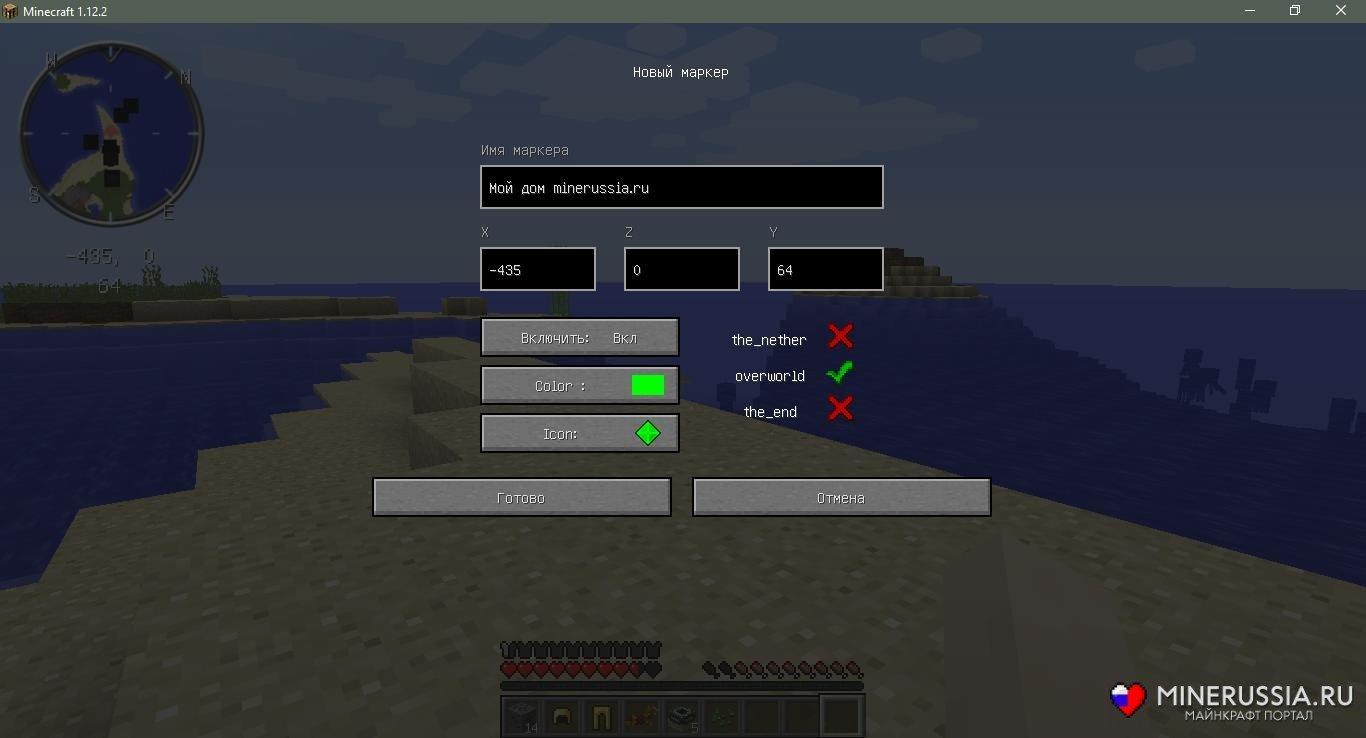 Мод Zan's Minimap для Майнкрафт 1.12.2/1.7.10