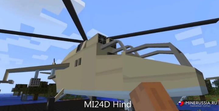 Пак на оружие, самолёты и танки для мода«FLAN'S» - скриншот 7