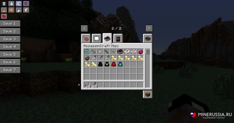 Мод на ассасинов «AssassinCraft» - скриншот 11