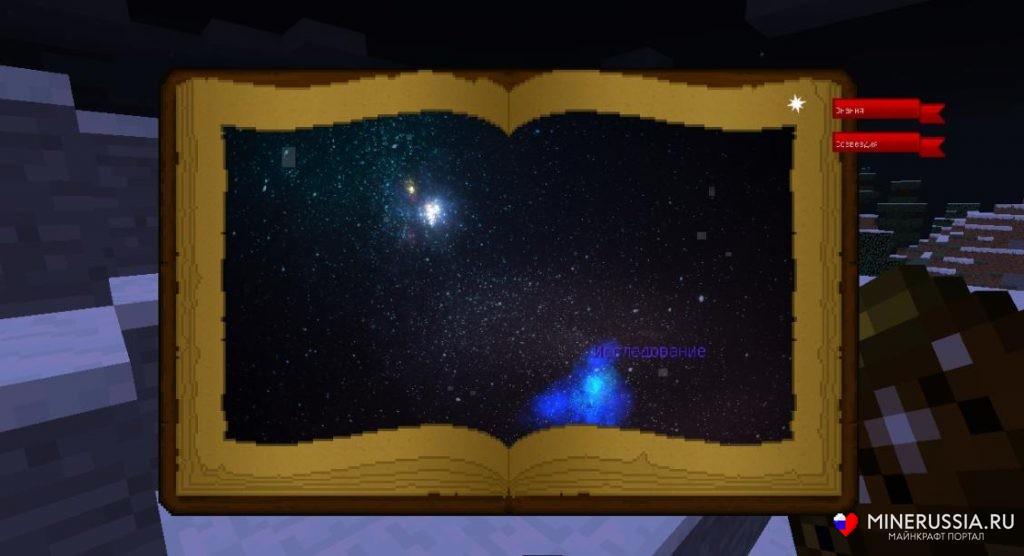 Мод «Astral Sorcery» - скриншот 1