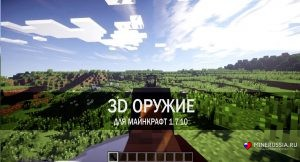 Мод на 3D оружие для Майнкрафт 1.7.10