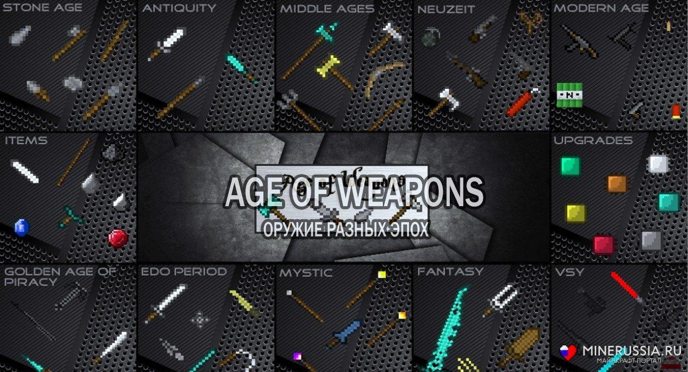 Мод на оружие разных времен для Майнкрафт 1.12.2/1.11.2