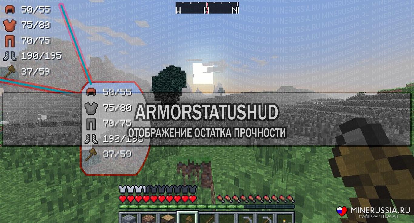 "Мод ""ArmorStatusHUD"" для Майнкрафт 1.7.10"