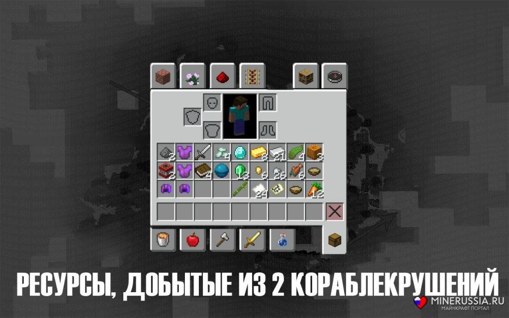 Ресурсы, добытые из двух кораблекрушений Майнкрафт 1.14