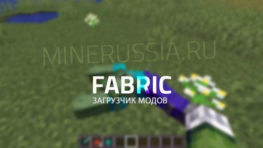 Загрузчик модов Fabric Loader для Майнкрафт 1.14/1.14.1/1.14.2