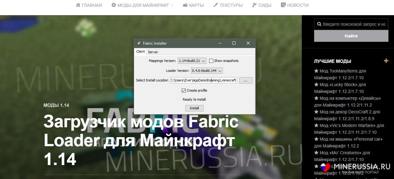 Установщик Fabric Loader