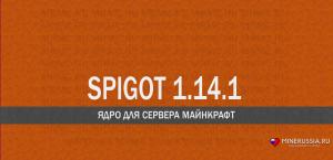 Ядро Spigot 1.14.1 для сервера Майнкрафт