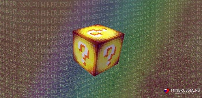 "Мод на лаки-блоки ""Lucky Block"" для Майнкрафт PE 1.12.0.4/1.12.0.6"