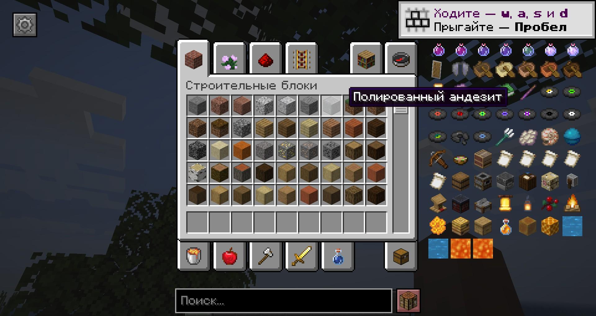 Мод Roughly Enough Items (Рецепты ивыдача) - скриншот 1