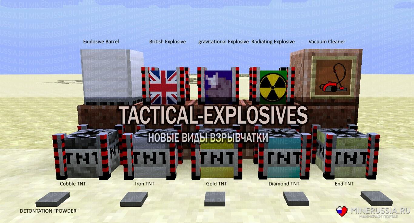 """Мод на TNT """"Tactical-Explosives"""" для Майнкрафт 1.12.2/1.11.2/1.10.2"""