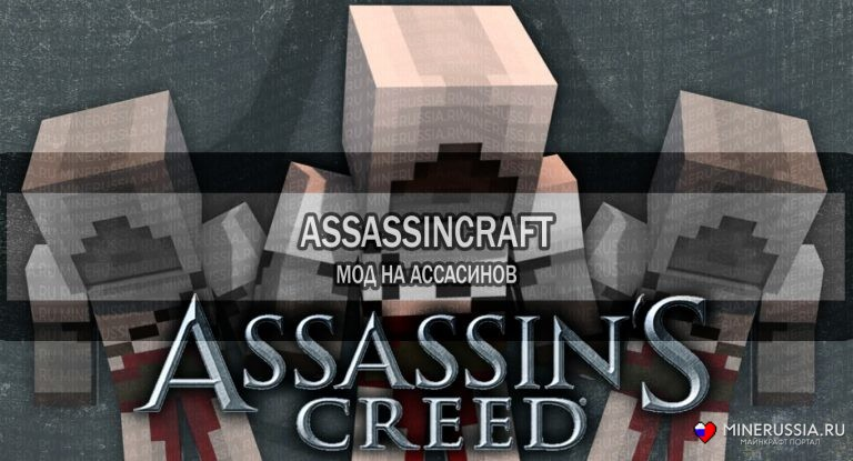 "Мод на ассасинов ""AssassinCraft"" для Майнкрафт 1.7.10"