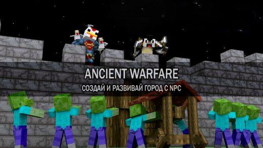 "Мод ""Ancient Warfare 2"" для Майнкрафт 1.12.2/1.7.10"
