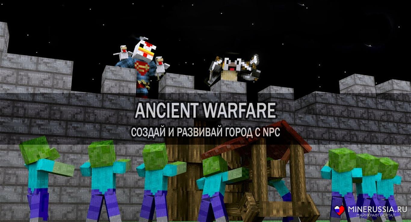 Ancient Warfare 2 Мод «ancient warfare 2» для Майнкрафт 1.12.2/1.7.10