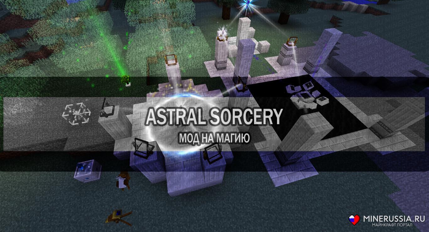 "Мод ""Astral Sorcery"" для Майнкрафт 1.12.2"