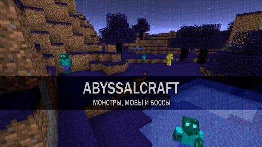 """Мод на новое измерение """"AbyssalCraft"""" для Майнкрафт 1.12.2/1.7.10"""