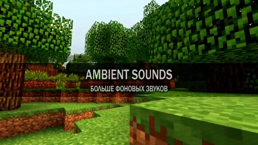 "Мод на новые звуки ""Ambient Sounds"" для Майнкрафт 1.12.2/1.7.10"