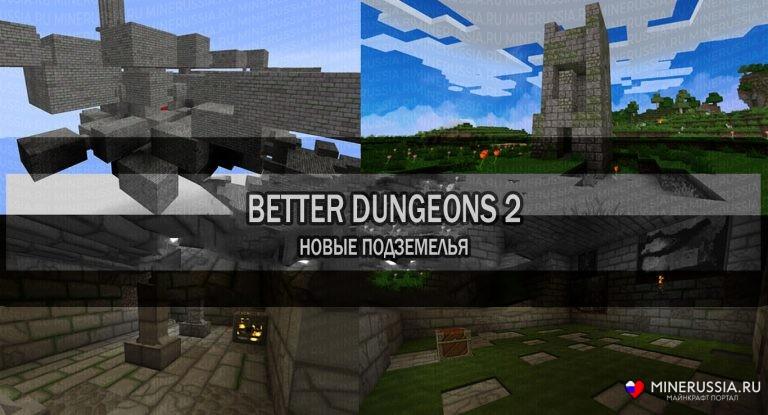 "Мод ""Better Dungeons 2"" для Майнкрафт 1.12.2"