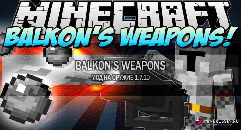 """Мод """"Balkon's Weapon"""" для Майнкрафт 1.7.10"""
